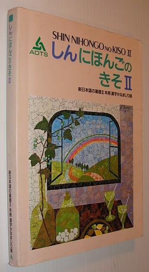 Image for Shin Nihongo no Kiso II (Honsatsu Kanji) Vol. 2  (in Japanese)