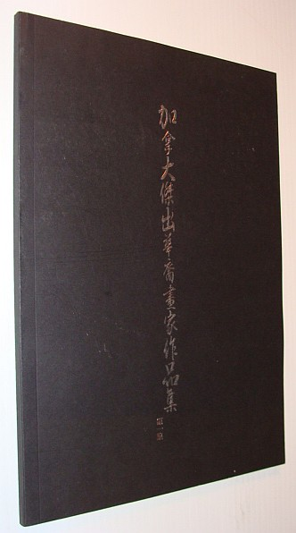 Image for Outstanding Chinese Canadian Artists Paintings - Vol. 1