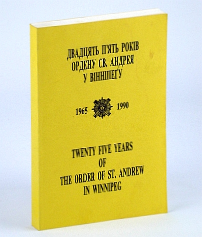 Image for Twenty-Five (25) Years of the Order of St. Andrew 1965-1990