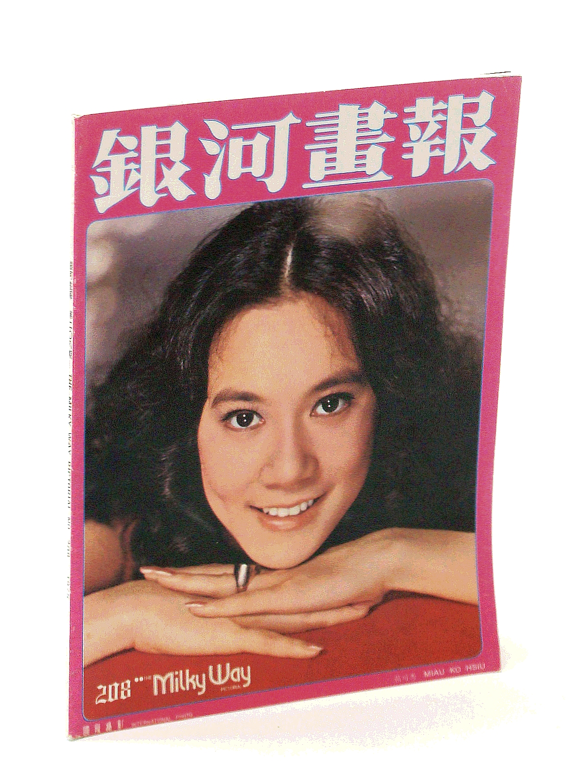 Image for The Milky Way Pictorial [Magazine] No. 208, 1975 - Miau Ko Hsiu Cover Photo