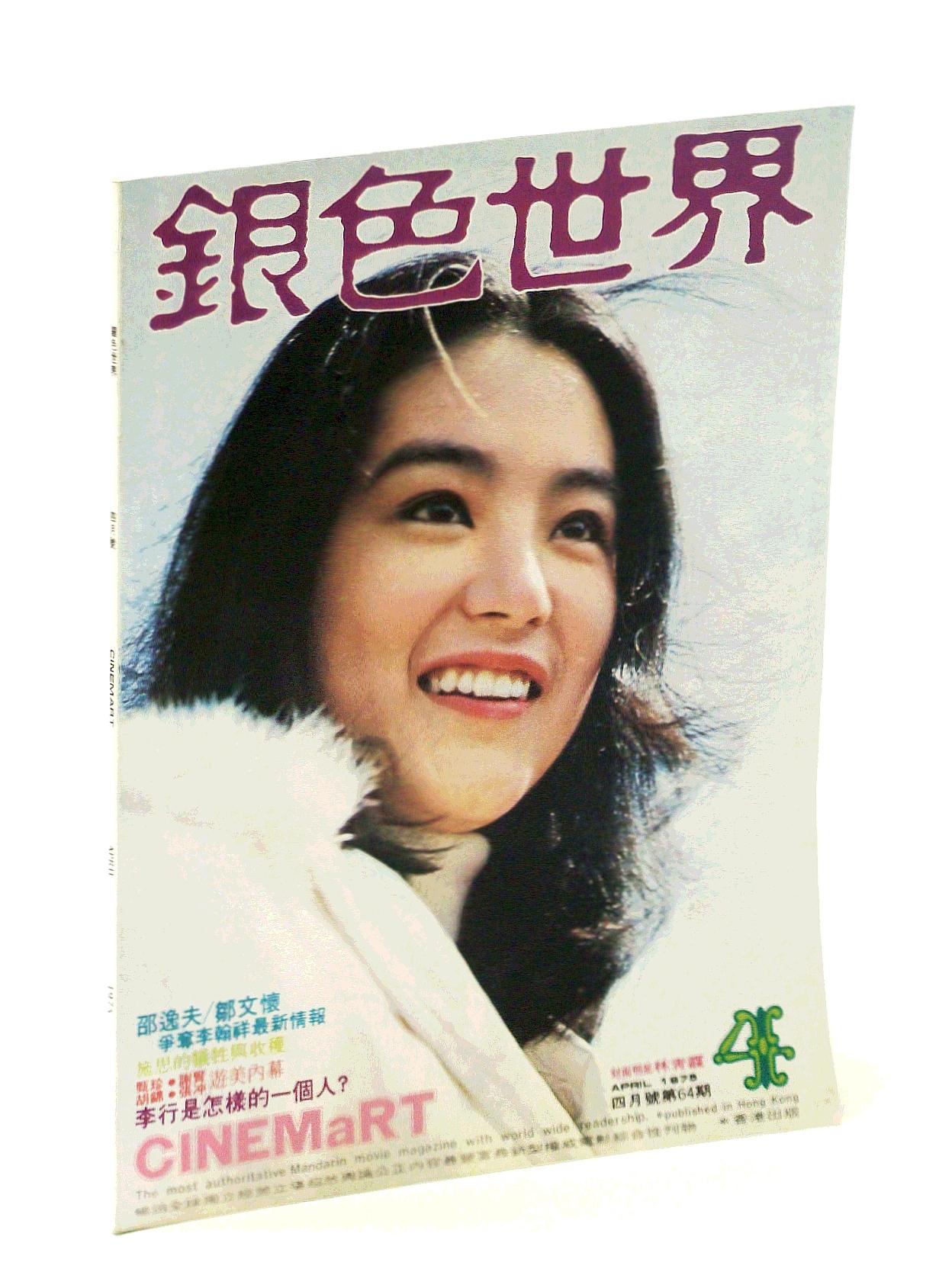 Image for Cinemart - The Most Authoritative Mandarin Movie Magazine, April [Apr.] 1975, No. 64
