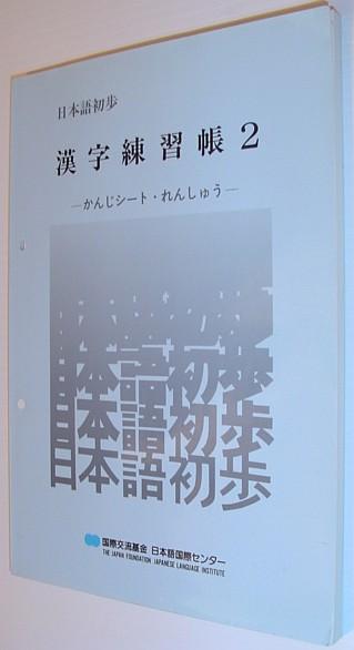 Image for Kanji Sheet Renshuu