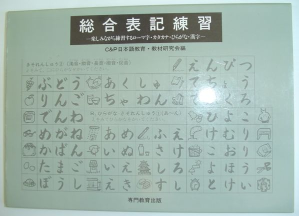 Image for Total Writing Practice of Japanese Characters